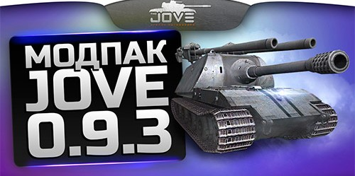World of Tanks (2014/PC) Mods от Jove v14.5