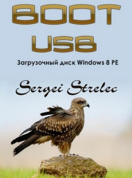 Boot USB Sergei Strelec 2014 v.6.5 (x86/x64) Windows 8 PE