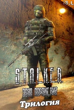 S.T.A.L.K.E.R. Shadow of Chernobyl Зона Поражения Трилогия (2010-2014) PC RePack