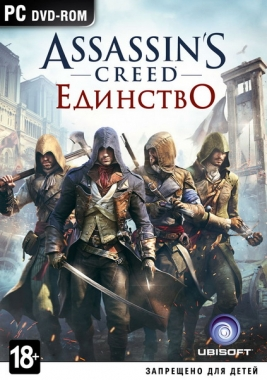 Assassin's Creed: Unity (RUS|ENG) RePack от R.G. Механики