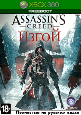 Assassin's Creed: Rogue (GOD / RUSSOUND/ FreeBoot)