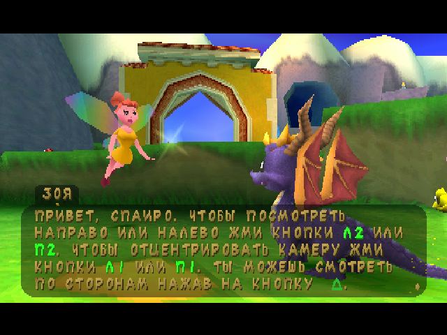 Spyro Year Of The Dragon Greatest Hits Isotonic