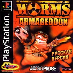 Worms Armageddon (RUS) Vector