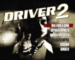 Driver 2 Back on the Streets (PS1/Russound)
