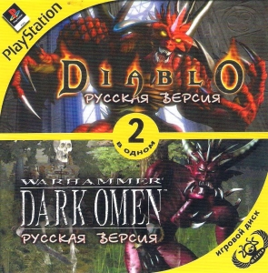 PS (2 in 1) Diablo и Warhammer Dark Omen RUSSOUND