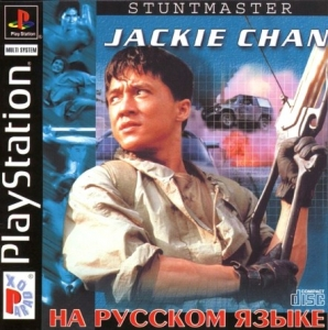 Jackie Chan Stuntmaster (Full RUS PS1)
