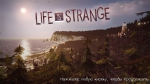 Life Is Strange: Episode 1 (XBLA / FreeBoot / RUS)